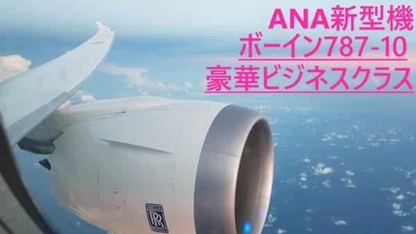 ANA78710