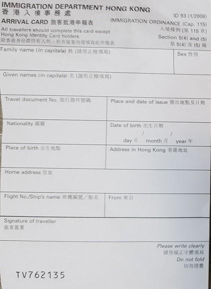 香港入国02